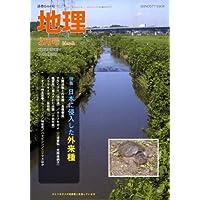 地理 2009年 03月号 [雑誌]