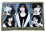 BRODY 12月号 欅坂46 ポストカード セブンネット特典 平手友梨奈