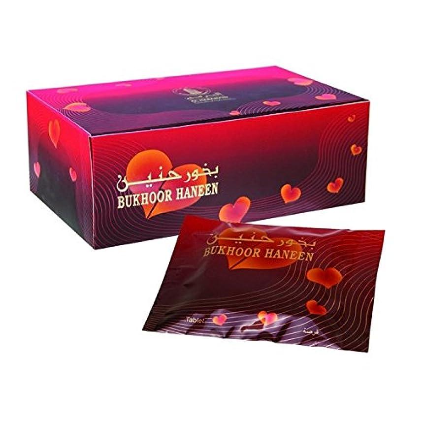 スキル意外爆発物Bukhoor IncenseタブレットからHaramain 4 Pack