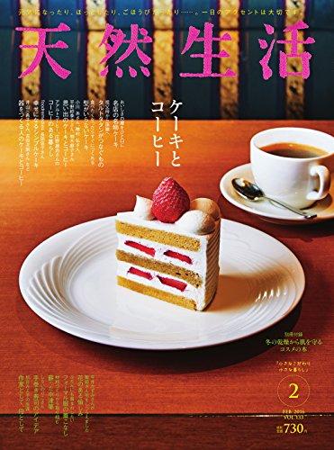 天然生活 2016年2月号 (2015-12-27) [雑誌]