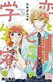 恋とヒミツの学生寮 プチデザ(8) (デザートコミックス)
