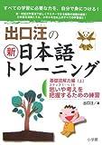 出口汪の新日本語トレーニング 3 基礎読解力編・上 -