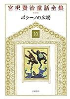 宮沢賢治童話全集 新装版 (10) ポラーノの広場