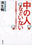 中の人などいない: @NHK広報のツイートはなぜユルい? (新潮文庫)