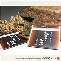 香源オリジナル 日本の香り 沈香と伽羅 ミニ寸 お香 お線香