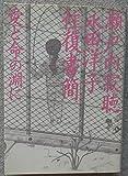 瀬戸内寂聴・永田洋子往復書簡―愛と命の淵に (福武文庫)