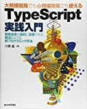 大規模開発でも小規模開発でも使える TypeScript実践入門