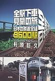 全駅下車見聞の旅 日本の鉄道全線9600駅