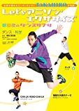 Let's アニソンエクササイズ 朝昼夜のダンスサプリ[DVD]