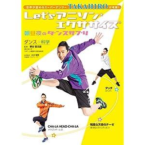 Let's アニソンエクササイズ [DVD]