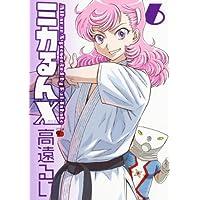 ミカるんX 6 (チャンピオンREDコミックス)