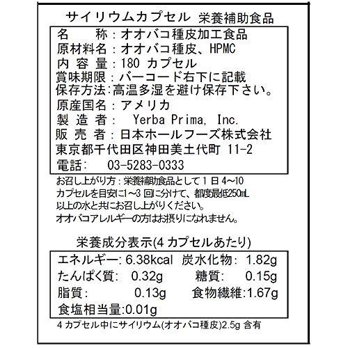 日本ホールフーズ サイリウムカプセル 180カプセル [6125]
