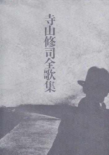 寺山修司全歌集の詳細を見る