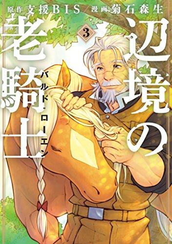 辺境の老騎士 バルド・ローエン(3) (ヤングマガジンコミックス)