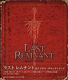 ラストレムナント オリジナル・サウンドトラック