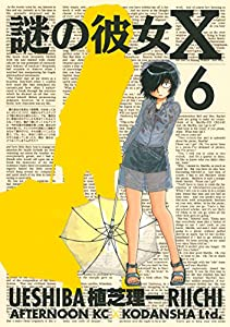 謎の彼女X 6巻 表紙画像