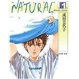 NATURAL 1 (白泉社文庫)