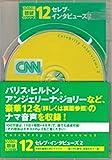 セレブ・インタビューズ2【CNNライブCD+新書判テキスト】 (100万語[聴破] CDシリーズ12)