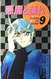 悪魔と踊れ 9 (あすかコミックス)