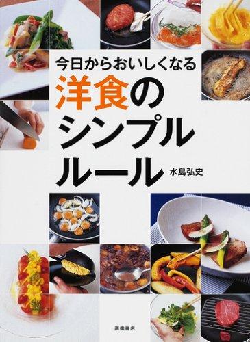今日からおいしくなる洋食のシンプルルールの詳細を見る