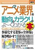 図解入門業界研究最新アニメ業界の動向とカラクリがよ~くわかる本 (How‐nual Industry Trend Guide Book)
