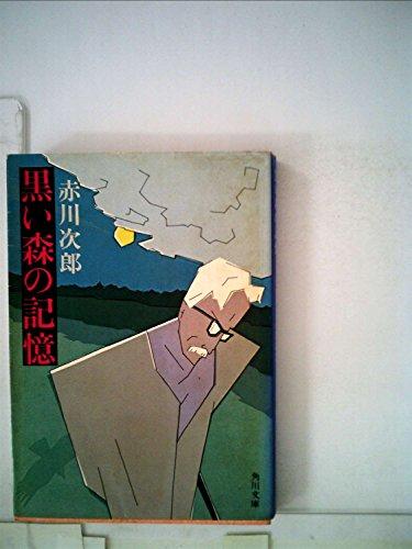 黒い森の記憶 (1983年) (角川文庫)の詳細を見る