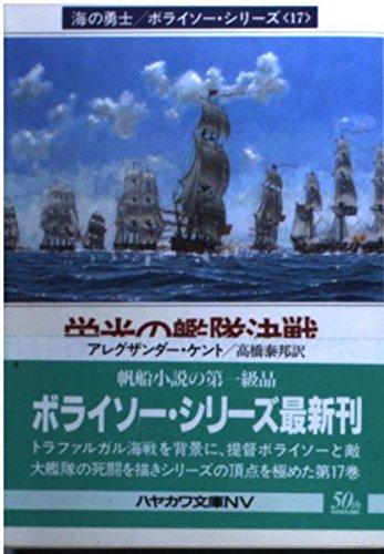栄光の艦隊決戦 (ハヤカワ文庫NV―海の勇士ボライソー・シリーズ)の詳細を見る