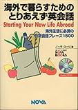 海外で暮らすためのとりあえず英会話―海外生活に必須の日常会話フレーズ1500 (Nova books)