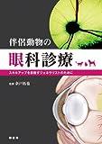 伴侶動物の眼科診療 -スキルアップを目指すジェネラリストのために