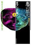 「「悪の歴史」東アジア編〈上〉」販売ページヘ
