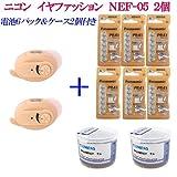 ニコン イヤファッション NEF-05 2台+電池パック(6個入り)×6パック&乾燥ケース2個付(軽度難聴用) 耳穴型補聴器 [正規品]
