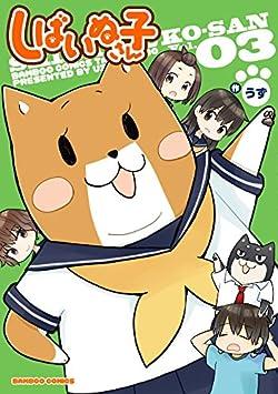 しばいぬ子さん(3) (バンブーコミックス 4コマセレクション)