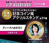 小田えりな 神の手限定 コラボ 記念コイン風 アクリルスタンド AKB48 SKE48 NMB48 HKT48 NGT48 STU48 WIP 豆腐プロレス