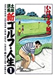 土堀課長 新ゴルフ・人生 (1) (漫画アクション)