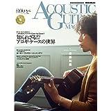 アコースティック・ギター・マガジン (ACOUSTIC GUITAR MAGAZINE) 2018年 6月号 Vol.76 (CD付) [雑誌]