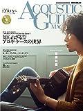 アコースティック・ギター・マガジン (ACOUSTIC GUITAR MAGAZINE) 2018年 6月号 Vol.76 (CD付) [雑誌] 画像