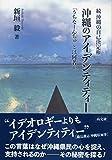 「続 沖縄の自己決定権 沖縄のアイデンティティー」販売ページヘ