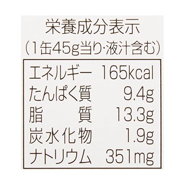 K&K 缶つま 国産 鶏ぼんじり ソラチたれ焼...の紹介画像2