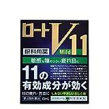 【第2類医薬品】ロートV11マイルド 13mL