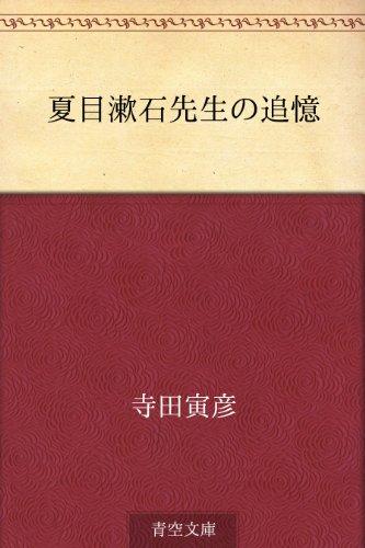 夏目漱石先生の追憶の詳細を見る