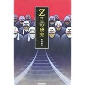 Z(革マル派)の研究
