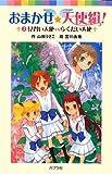 おまかせ☆天使組!〈2〉見習い天使VSらくだい天使 (ポプラポケット文庫) 画像