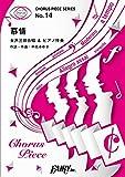 コーラスピースCP14 慕情 / 中島みゆき  (女声三部合唱&ピアノ伴奏譜)~ドラマ 『やすらぎの郷』主題歌