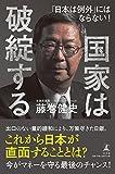 国家は破綻する 日本は例外にはならない