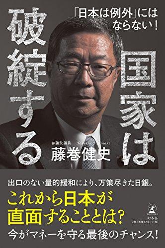 国家は破綻する 「日本は例外」にはならない!の詳細を見る