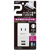 トップランド コンセントタップ&USB充電 2ポート 急速充電2.1A M4066