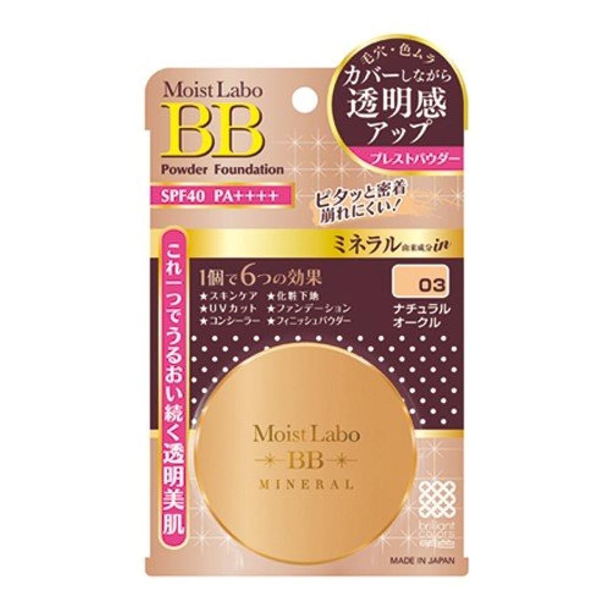 接尾辞ヘビ広々モイストラボBBミネラルプレストパウダー <ナチュラルオークル> (日本製) SPF40 PA++++