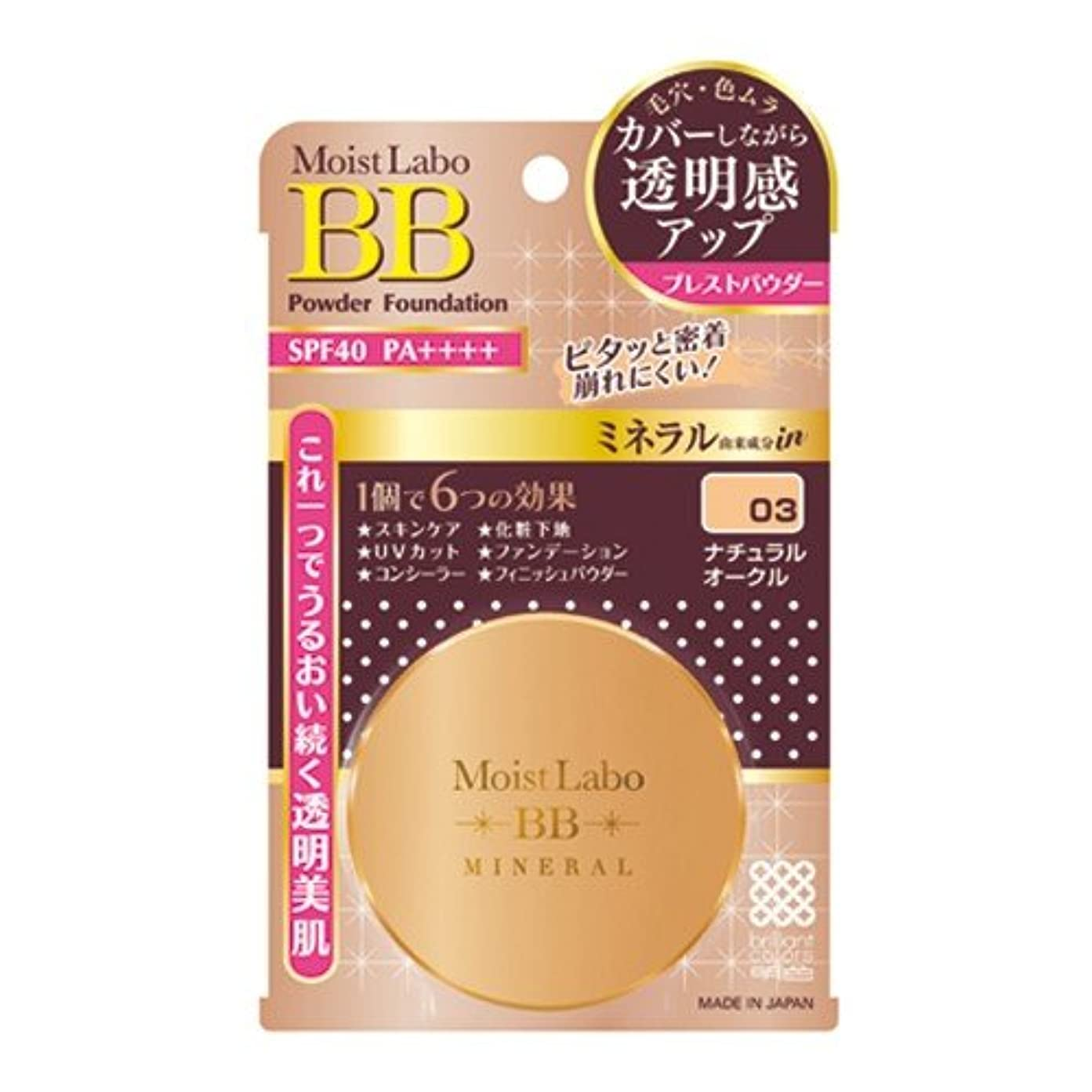知覚確立変わるモイストラボBBミネラルプレストパウダー <ナチュラルオークル> (日本製) SPF40 PA++++