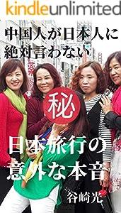 中国人が日本人に絶対言わない日本旅行の意外な本音