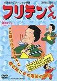 フリテンくん -劇場公開版- [レンタル落ち] [DVD]